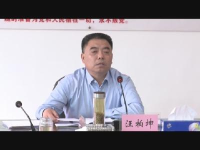 汪柏坤在2021年罗田县委全面深化改革委员会第一次会议上强调:准确把握新发展阶段 全面贯彻新发展理念 推动全县全面深化改革取得新突破