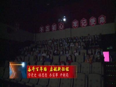 电影《青云之梦》在罗田县公映  掀起观影热潮
