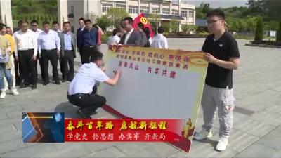 """凤山镇开展""""不忘初心忆党史 廉洁自律守党心""""党史教育活动"""