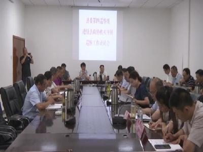 罗田县委第四巡察组进驻县政协机关开展巡察工作