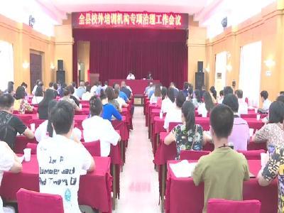 罗田县全面开展校外培训机构专项治理