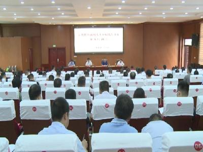 罗田县召开县乡两级人大换届选举工作业务培训会