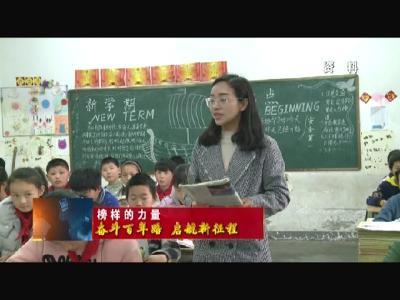 罗田县希望小学校长方荣:用坚守托起大山的希望