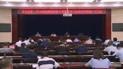 罗田县第一次全国自然灾害综合风险普查工作领导小组会议