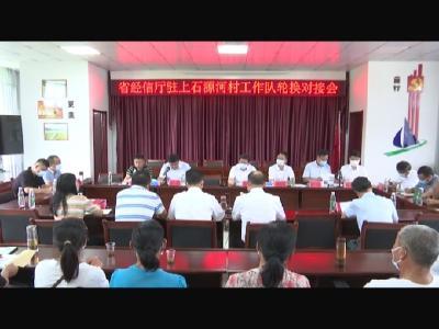 湖北省经信厅在罗田县凤山镇上石源河村举行驻村工作队轮换对接会