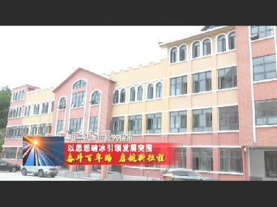 罗田县教育局:以思想破冰引领发展突围 稳步推进基础设施项目建设