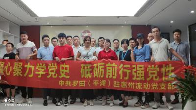 平湖乡驻惠州流动党支部召开支部主题党员日活动