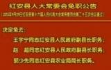 红安县人大常委会免职公告