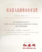 红安县2016年中小学划片招生公告