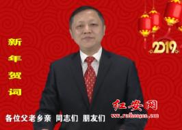 余学武发表2019年新年贺词