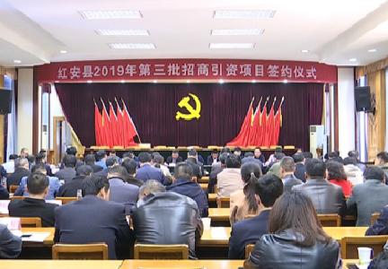 红安县2019年第三批16个招商引资项目成功签约 协议固定...