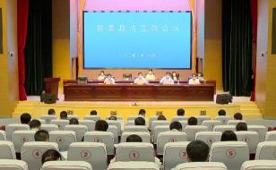 红安县委政法工作会议召开