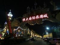 红安恒大文化旅游康养城