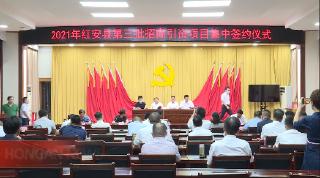 红安县2021年第三批招商引资项目成...