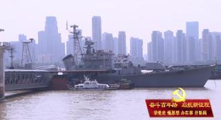 退役106舰移交给黄麻起义和鄂豫皖...