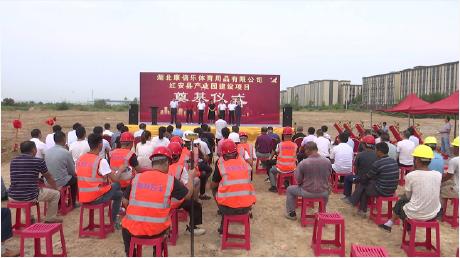 湖北康倍乐体育用品有限公司红安县产业园建设项目开工
