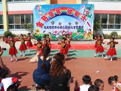 """化龙堰镇中心幼儿园欢乐庆""""六一"""""""