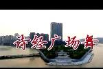 bv伟德体育诗经广场舞