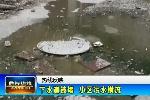 【县长热线】下水道被堵 小区污水横流