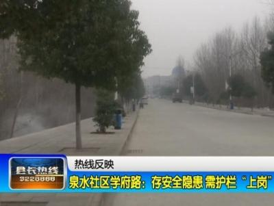 """【县长热线】泉水社区学府路:存安全隐患 需护栏""""上岗"""""""