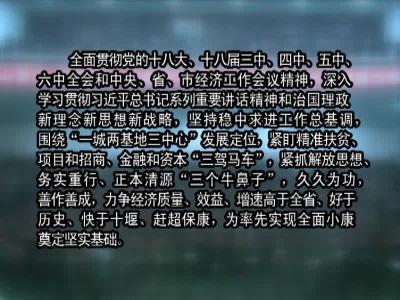 【新闻周刊 】解读三干会精神