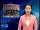 红塔镇马兰村:筑巢引凤  荒山变宝山