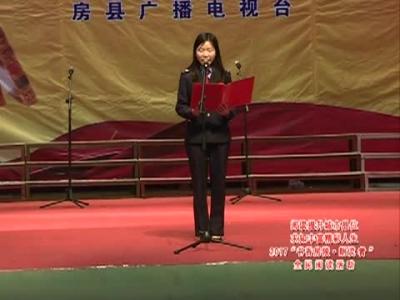 """2017年""""书香房陵 朗读者""""全民阅读活动"""