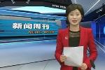 """【新闻周刊】 全省""""十佳书香县""""  千里房县朗读声"""