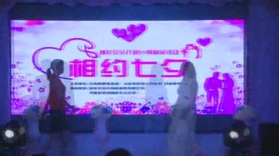 """【视频】""""迎七夕——我们相亲吧!""""相亲大会(上)"""