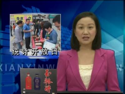 房县举行第八届统计开放日活动