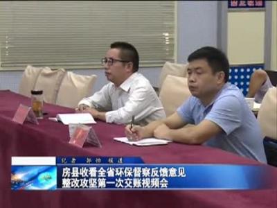 房县收看全省环保督查反馈意见整改攻坚第一次交账视频会