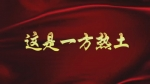 房县第三届在外成功人士回归创业大会专题片-- <<这是一方热土> >