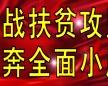 房县新闻19700101