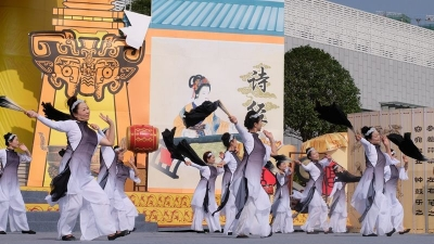 诗经(黄酒)文化旅游节