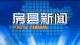 房县新闻20200525