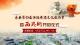 【直播】房县第四届诗经黄酒文化旅游节暨西关街开街仪式即将开幕!
