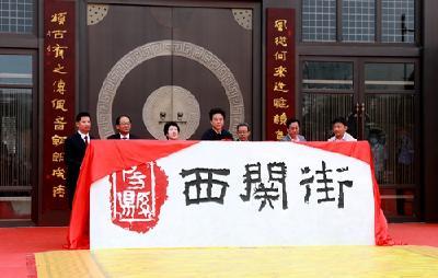 房县举行第四届诗经黄酒文化旅游节暨西关街开街仪式