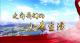 房县新闻20200921