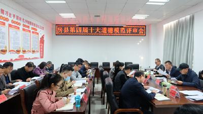 房县召开第四届十大道德模范评审会