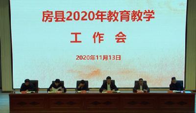 我县召开2020年教育教学工作会