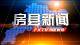 房县新闻20200121