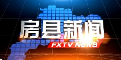 房县新闻-2021-1-26