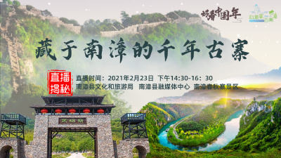 直播:揭秘--藏于南漳的千年古寨