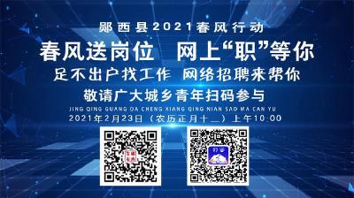 【直播】郧西县2021年春风行动暨就业援助月网络招聘活动开幕式!