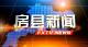 房县新闻20210224