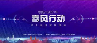 直播 | 恩施州2021年春风行动线上直播招聘活动(第二?。? title=