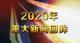 2020年房县重大新闻事件回眸(十二月)
