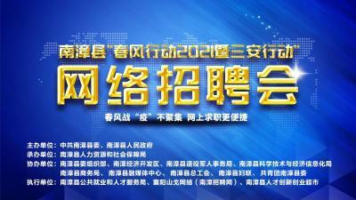 """【直播】南漳县""""春风行动2021暨三安行动""""直播招聘会"""