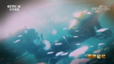 """《国家记忆》海军""""英雄救捞中队""""蛟龙出世"""
