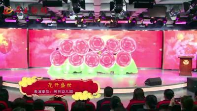 县幼儿园:《花开盛世》